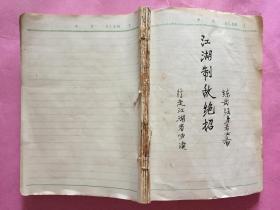 江湖制敌绝招:钢笔写本(武功类)