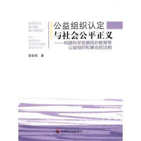 正版 公益组织认定与社会公平正义 邵金荣 中国社会出版社