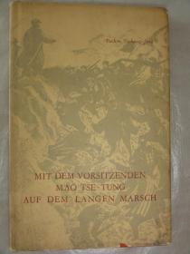 MIT DEM VORSITZENDEN MAO TSE-TUNG AUF DEM LANGEN MARSCH(精装本 德文版 陈昌奉著 跟着毛主席长征)1960年第一版