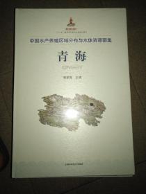 中国水产养殖区域分布与水体资源图集   青海  精装未开封