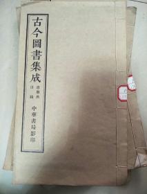 古今图书集成选举典目录