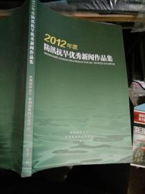 2012年度防汛抗旱优秀新闻作品集
