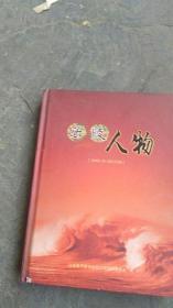 精装.乐陵人物志1949...2013【历史人物600.历史照片600付】