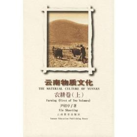 云南物质文化:农耕卷(上下)(全二册)