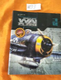 世界武器手绘珍藏本:二战军机
