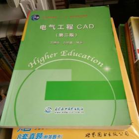 电气工程CAD(第2版)