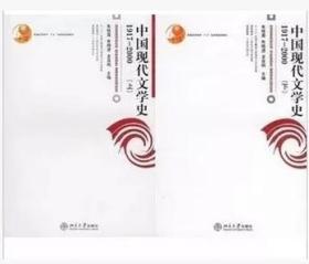 正版 中国现代文学史 上下册 朱栋霖 北京大学 9787301112038