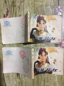 茶花女 全上下册  连环画