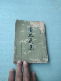 1936年初版《鲁迅选集》 上海万象书屋印行