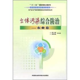 立体污染综合防治(农业卷)