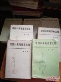 建国以来毛泽东文稿(1——8册、精装8本合售)