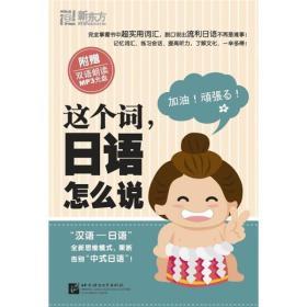 新东方大愚日语学习丛书:这个词,日语怎么说