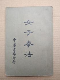 民国武术:女子拳法(全一册/中华民国十八年四版)