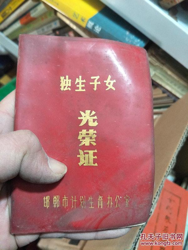 独生子女光荣证  1980