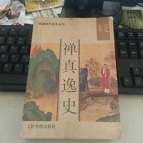 明清佳作足本丛刊 第一辑:禅真逸史【足本、一版一印】