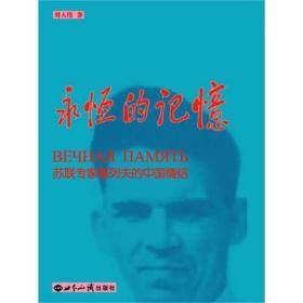 永恒的记忆:苏联专家基列夫的中国情节