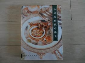 中国名厨技巧博览(书衣上有口子)