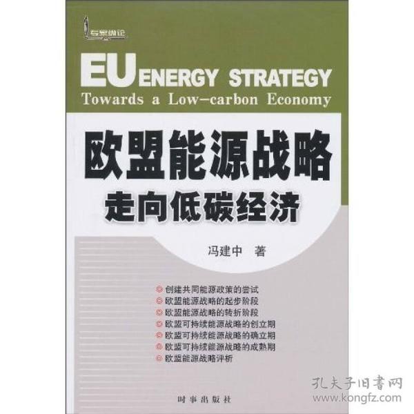 歐盟能源戰略 專著 走向低碳經濟 馮建中著 ou meng neng yuan zhan lue