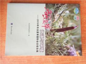 冬虫夏草资源与环境 2010年冬虫夏草国际会议报告集