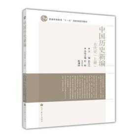 张岂之 中国历史新编 古代史 上下册 高等教育出版