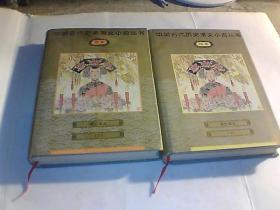 中国古代历史演义小说丛书珍本:清史演义(上下全精装)