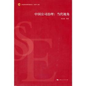 上海证券交易所高级论丛:中国公司治理:当代视角