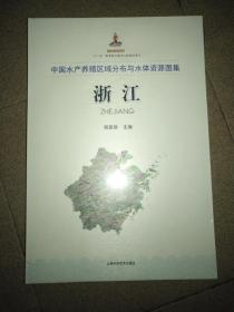 中国水产养殖区域分布与水体资源图集 浙江  精装未开封