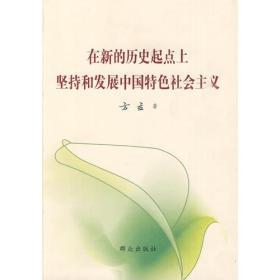 送书签lt-9787501446476-在新的历史起点上坚持和发展中国特色社会主义
