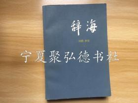 辞海(理科上)
