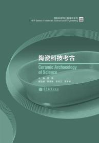 材料科学与工程著作系列:陶瓷科技考古