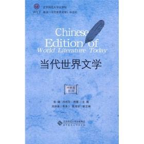 当代世界文学(第2辑)