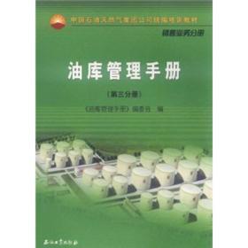 油库管理手册(第一分册)
