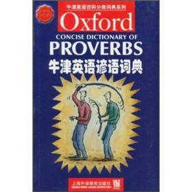 牛津英语谚语词典:新版