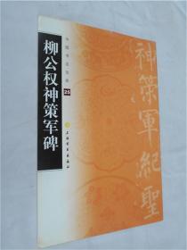 中国书法宝库:柳公权神策军碑