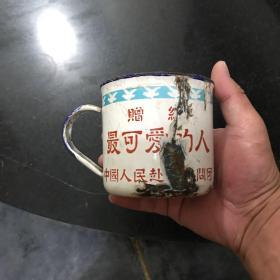 赠给最可爱的人 抗美援朝保家卫国 搪瓷茶缸