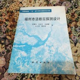 福州市活断层探测设计  印量500册西4(4一123)