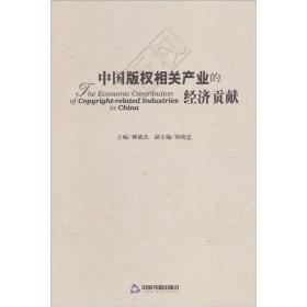 中国版权相关产业的经济贡献