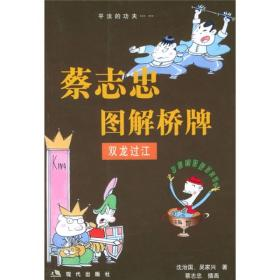 漫画梦工场·蔡志忠图解桥牌:双龙过江