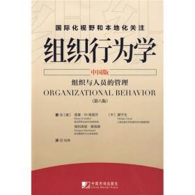 二手组织行为学(中国版)组织与人员的管理(第八版)中国市场出版社