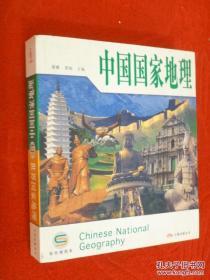 中国国家地理 世界国家地理  正版 无笔迹