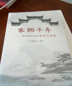 家国千年:苏州历史上的家风与家规