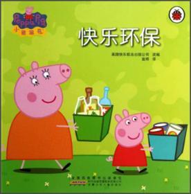小猪佩器:快乐环保