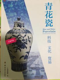 《青花瓷:科技 文化 贸易》