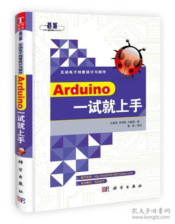 Arduino一试就上手