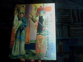 西泠印社(2015年春季拍卖会)中国名家漫画,插图 连环画专场