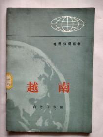 越南(地理知识读物)