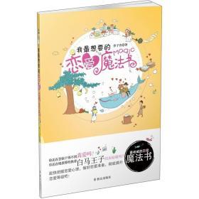 我最想要的恋爱魔法书 乔子青 群众出版社 9787501449040