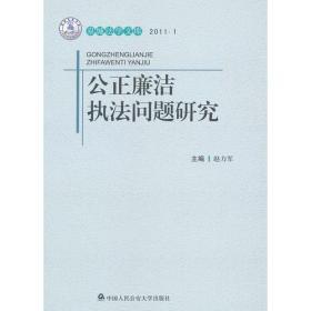 泉城法学文库:公正廉洁执法问题研究