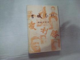 古城春秋(解放战争时期的铁岭县内容)