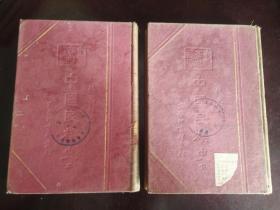 中国文化史丛书  中国民族史 上下    民国珍藏本